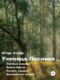 Cover Ученица Лесника