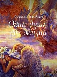 Cover Одна душа, две жизни