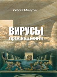 Cover Вирусы просвещения