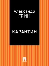 Cover Карантин