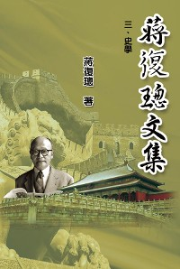 Cover Jiang Fucong Collection (III History Science)
