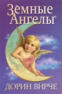 Cover Земные ангелы (Earth Angel Realms)