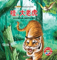 Cover Wow, Big Tiger