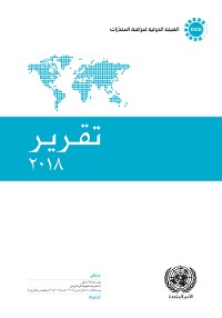 Cover Report of the International Narcotics Control Board for 2018 (Arabic language)