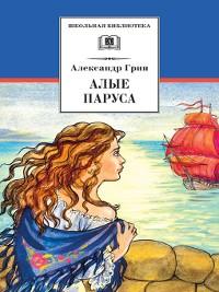 Cover Алые паруса (сборник)