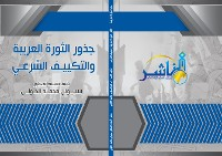 Cover جذور الثورة العربية والتكييف الشرعي