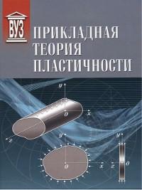 Cover Прикладная теория пластичности
