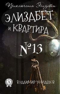 Cover Элизабет и квартира № 13