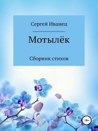 Cover Мотылёк (сборник стихов)