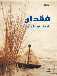 Cover فقدان