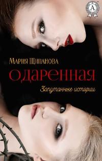 Cover Одарённая (Запутанные истории)