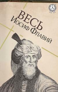 Cover Весь Иосиф Флавий