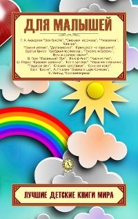 Cover Лучшие детские книги мира. Для малышей
