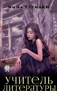 Cover Учитель литературы