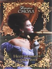 Cover Неотразимая герцогиня