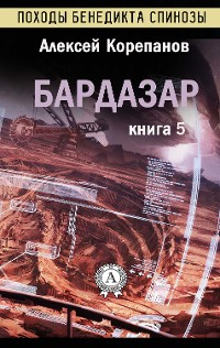 Cover Бардазар (Книга 5)