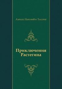 Cover Priklyucheniya Rastegina (in Russian Language)