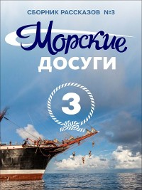 Cover Морские досуги №3