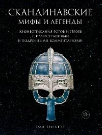 Cover Скандинавские мифы и легенды