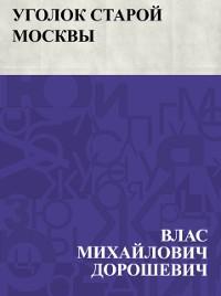Cover Ugolok staroj Moskvy