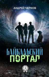 Cover Байкальский портал