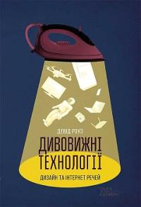 Cover Дивовижні технології