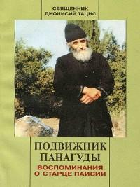 Cover Подвижник Панагуды. Воспоминания о старце Паисии