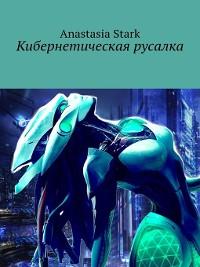 Cover Кибернетическая русалка