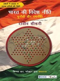 Cover Bharat ki Videsh Neeti