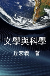 Cover Literature and Science