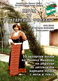 "Cover ""Перли от българския фолклор"" Perli ot balgarsskija folklor"""