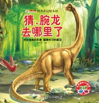 Cover Guess where the Brachiosaurus Goes