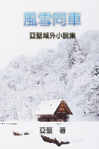 Cover Novel Collection of Ken Liao