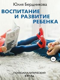 Cover Воспитание и развитие ребенка. Психоаналитический взгляд
