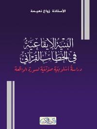 Cover البنية الإيقاعية في الخطاب القرآني : دراسة صوتية - أسلوبية لسورة الواقعة