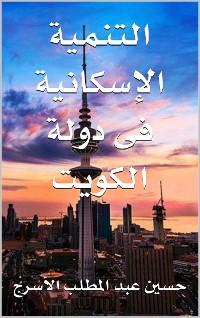 Cover التنمية الإسكانية فى دولة الكويت