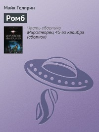 Cover Ромб