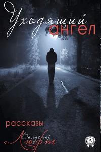 Cover Уходящий ангел