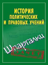 Cover История политических и правовых учений. Шпаргалки