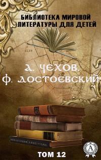 Cover А.Чехов, Ф. Достоевский. Том 12 (Библиотека мировой литературы для детей)