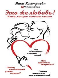 Cover Это же любовь! Книга, которая помогает семьям