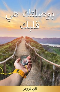 Cover Your Heart is your purpose: Language Arabic