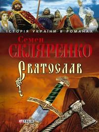 Cover Святослав (укр.)
