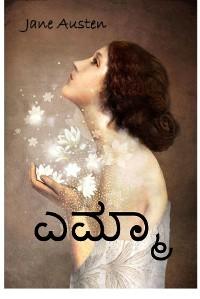 Cover ಎಮ್ಮಾ
