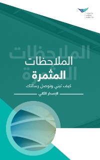 Cover Feedback That Works: How to Build and Deliver Your Message, Second Edition (Arabic)