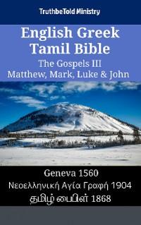 Cover English Greek Tamil Bible - The Gospels III - Matthew, Mark, Luke & John