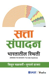 Cover Satta Sampadan