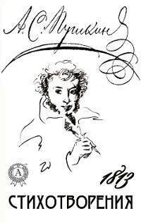 Cover Стихотворения 1813