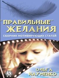 Cover «Правильные» желания. Сборник мотивирующих статей