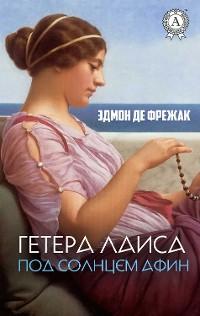 Cover Гетера Лаиса Под солнцем Афин